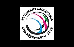 Федерация баскетбола Краснодарского края